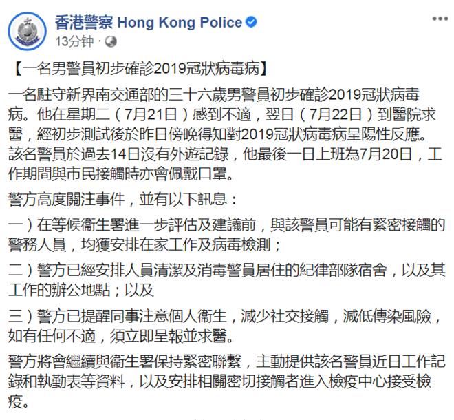香港警方:一36歲男警員初步確診新冠肺炎