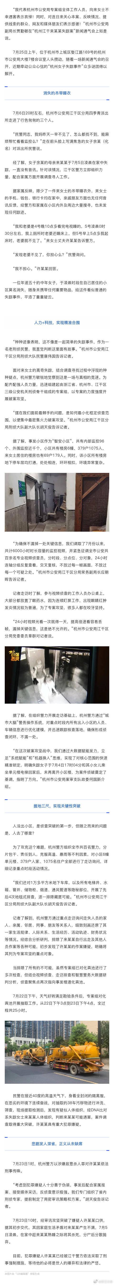杭州警方披露侦破详情:看6000小时监控,查38车污秽物