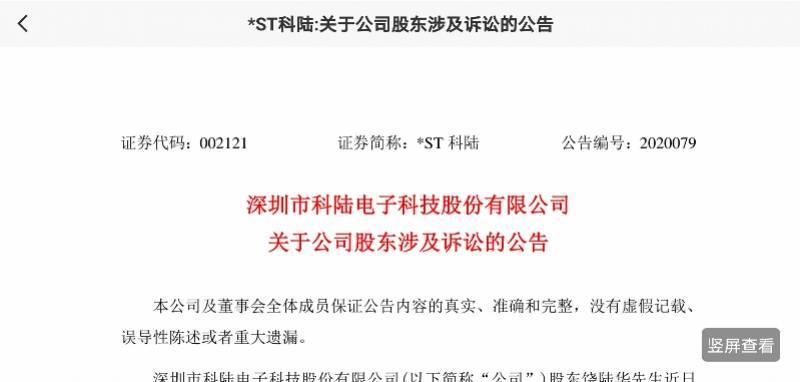 ST科陆股价接连探底,董事长违约被起诉