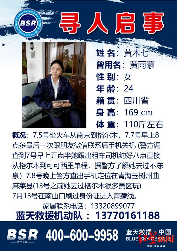 女大学生独自去青海旅游失联近20天,警方最新通报——
