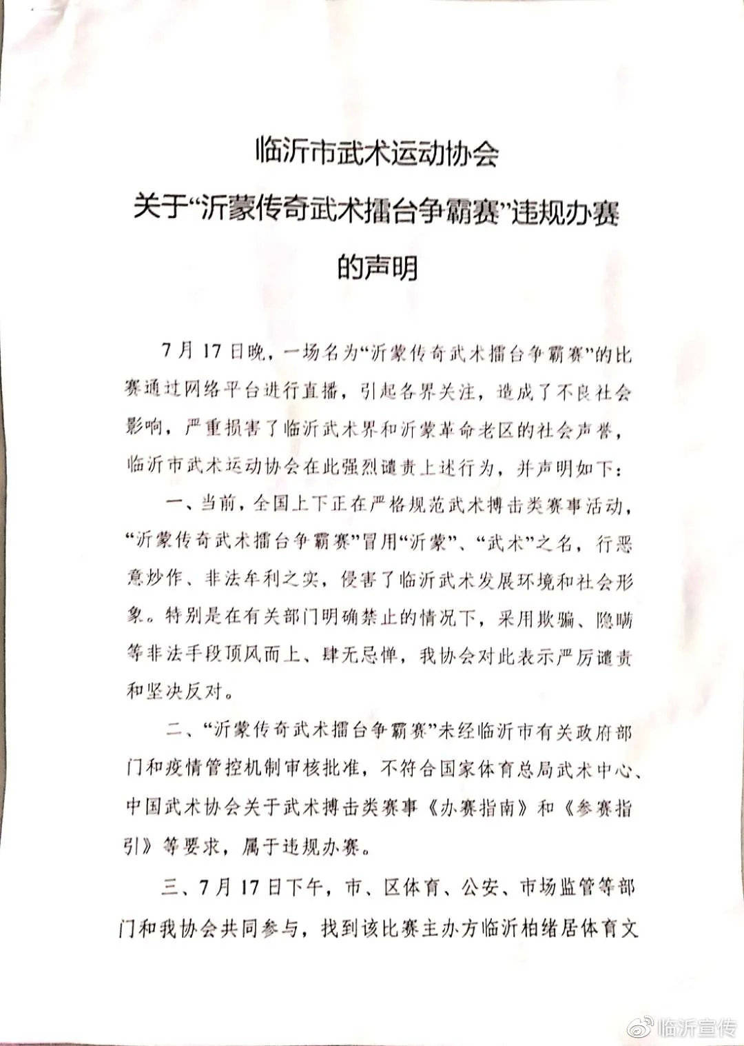 山东临沂:恶搞武术违规办赛警方介入调查