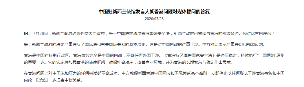 新西兰暂停与香港引渡条约 中驻新使馆表示严重关切和强烈反对