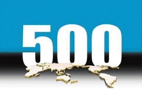 入党志愿书填写中国500强企业榜单出炉