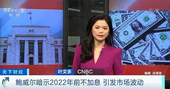 """美联储""""鸽""""声嘹亮?鲍威尔暗示2022年前不加息_"""