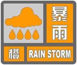 天津暴雨预警升级为橙色