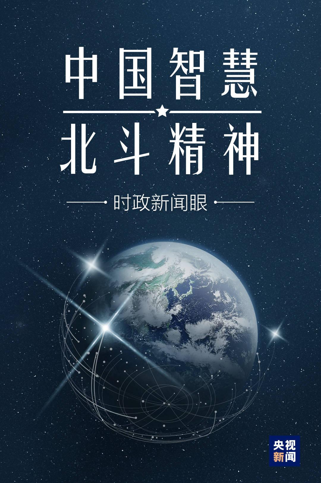 """时政新闻眼丨北斗三号开通之日,习近平为何提出""""新时代北斗精神"""""""