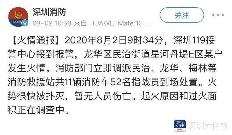 斯诺克世界锦标赛深圳一高层住宅突发火