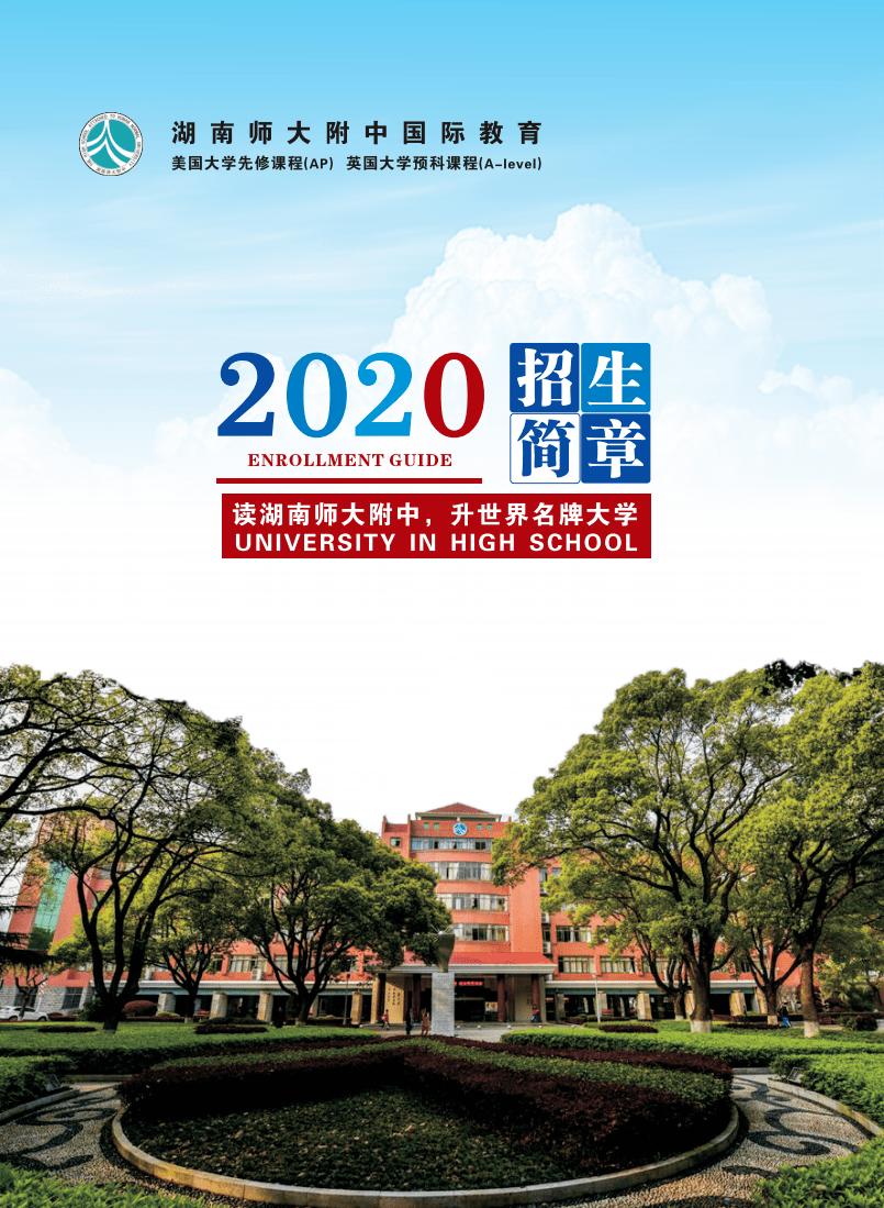 幼儿园新生入学须知_湖南师大附中2020级高一新生入学须知_招生