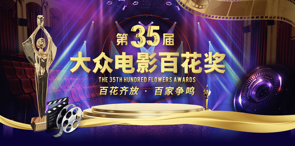 第35届大众电影百花奖启动投票