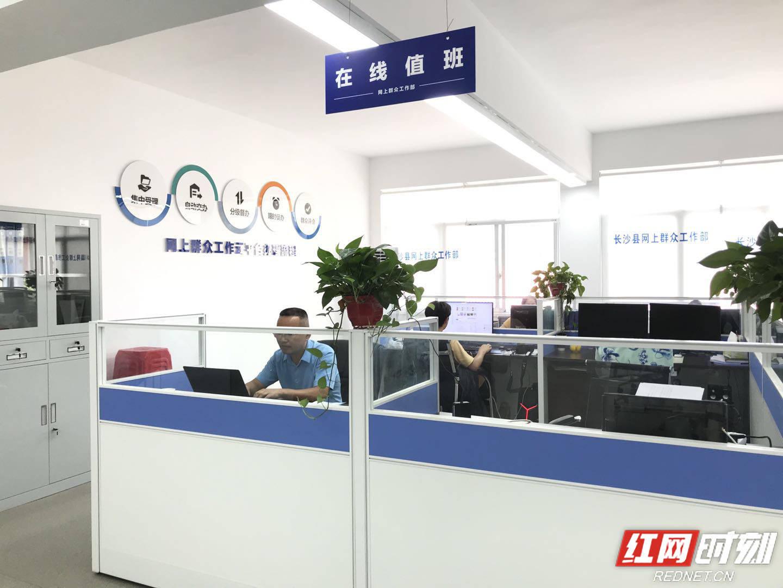 长沙县网上群众工作部单位值班首日教育局在线答疑