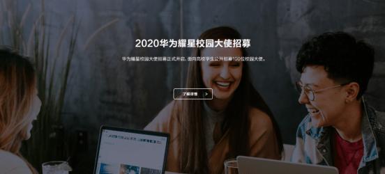 2020华为耀星校园大使招募进行时,寻找100位校园精英