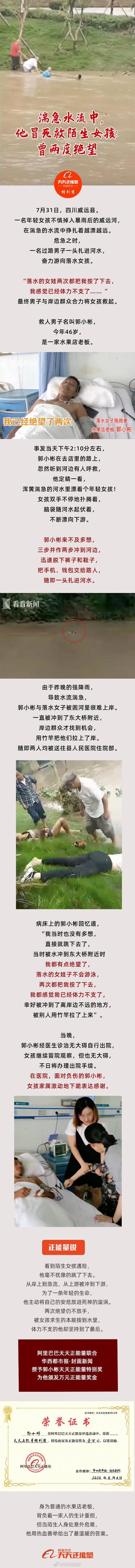 湍急水流中,他冒死救陌生女孩:曾两度绝望