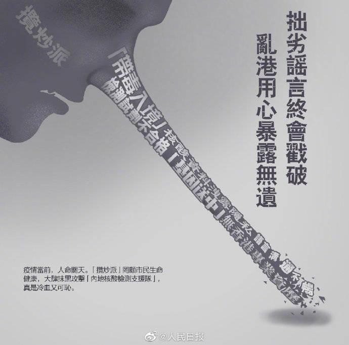 人民锐评:内地支援香港抗疫岂容抹黑