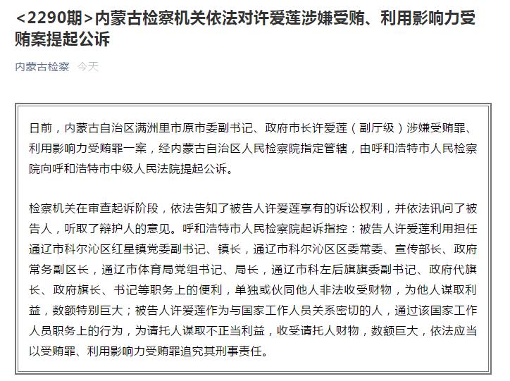 """内蒙古一女市长落马:甘于被""""围猎""""、违规拥有非上市公司股份、充当涉黑""""保护伞"""""""