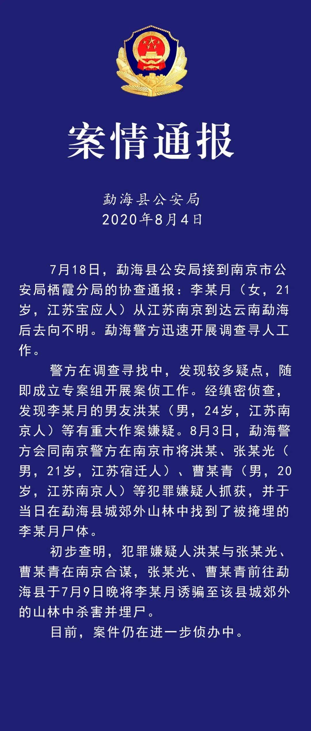 勐海警方通报:南京失联女大学生李某月被其男友等人杀害埋尸