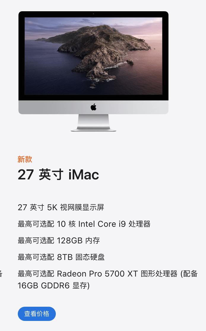 苹果升级iMac:新增10核选项,售价14399起