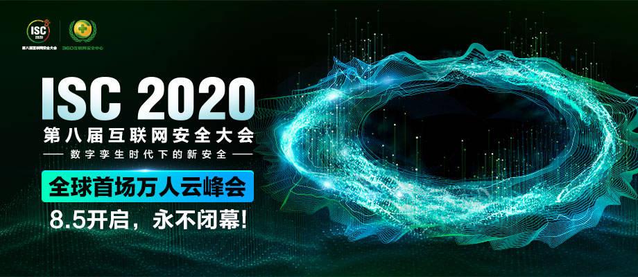 "ISC2020携全球顶级专家""云端""共话安全新时代"