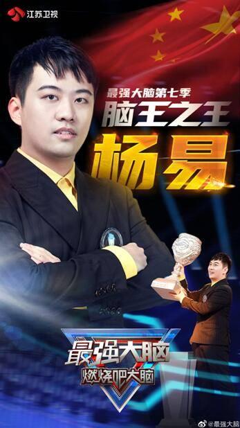 """杨易荣获""""脑王之王"""":教育值得一生奋斗,普通人也有大成就"""