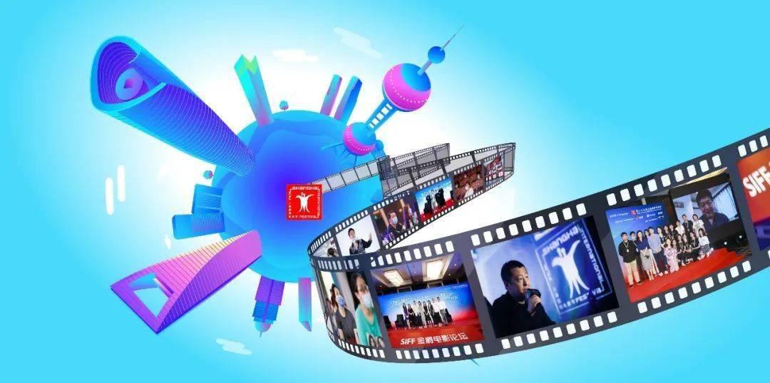 复盘上影节|提振行业信心、探索观众新需求