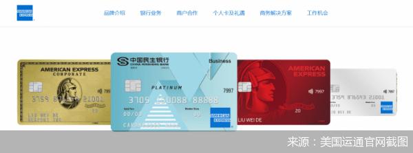 首家合资银行卡清算机构连通开业 多银行捧场推运通信用卡
