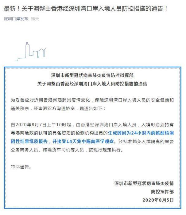 深圳:香港经深圳湾口岸入境须持核酸证明并隔离14天
