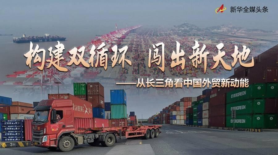 构建双循环闯出新天地——从长三角看中国外贸新动能