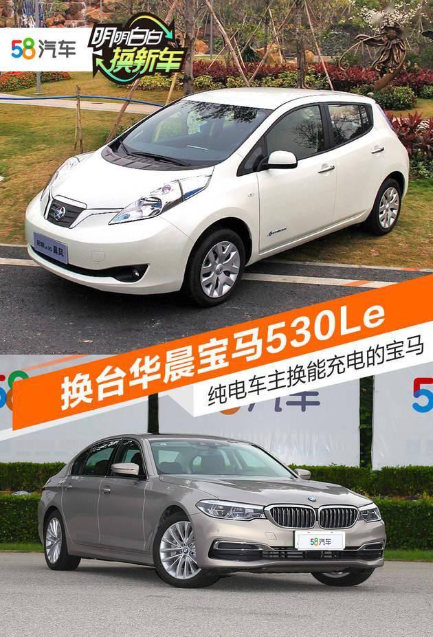 明明换新车新能源车主换宝马530Le
