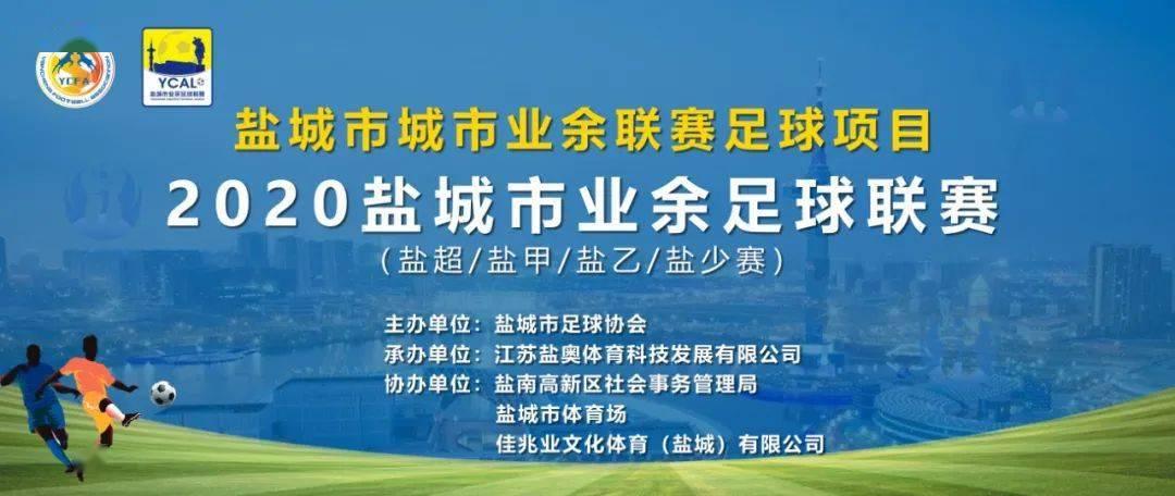 'OD体育' 2020盐都会业余足球联赛开赛(图1)