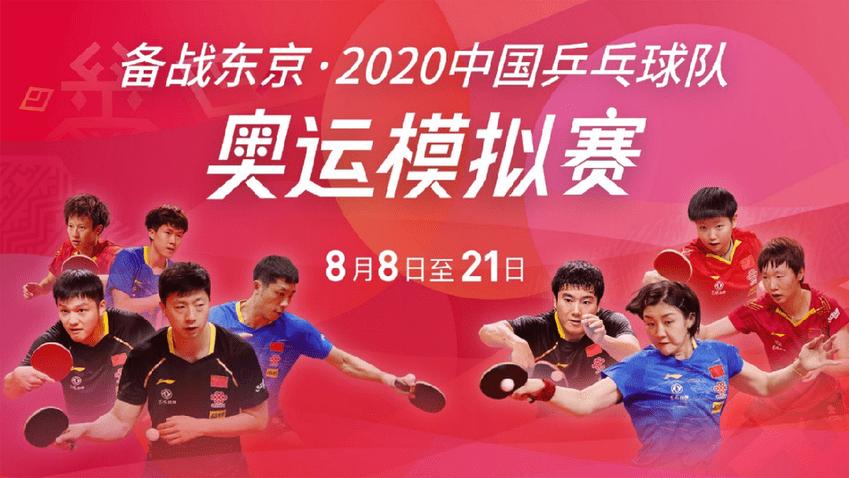 2020中国乒乓球队奥运模拟赛8月8日海南拉开战幕