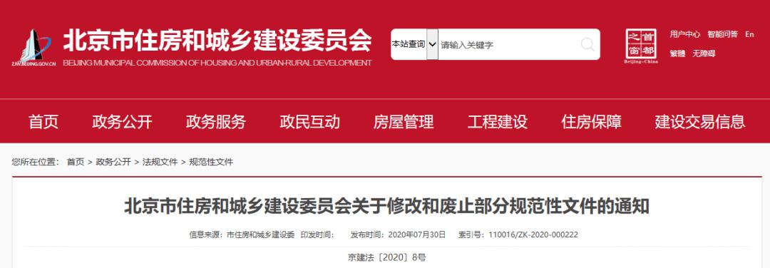 取消建设工程合同备案要求,北京发文明确