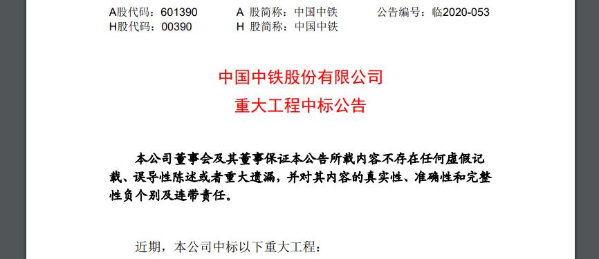 中国中铁喜中27标!合计306.999亿元