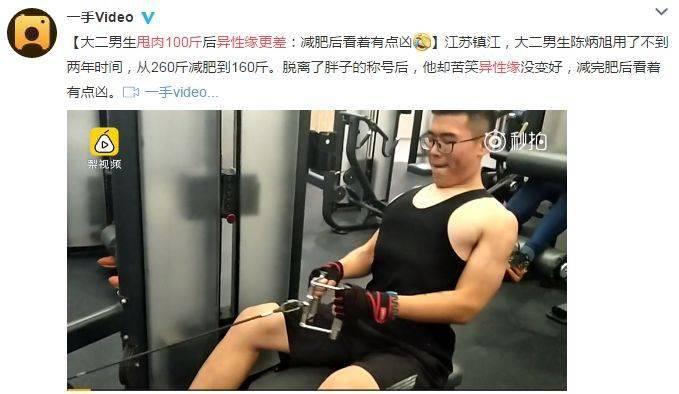 大二男生健身逆袭后女人缘却更差了!现在女生都不喜欢肌肉男了吗?