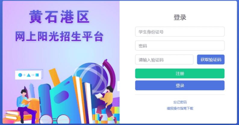 重要公告!相关黄石港区秋季中小学新生招生!