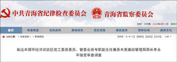 青海省原木里煤田管理局局长李永平接受审查调查