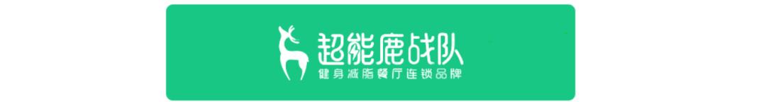 七天一周期,越吃越show!超能鹿战队3.0品牌升级发布!