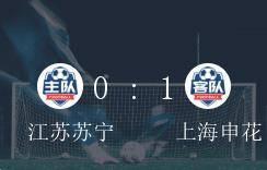 中超A组第5轮,上海申花1-0小胜江苏苏宁