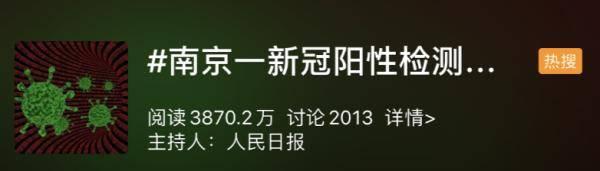 深夜通报!南京一女子在日本新冠病毒检测阳性,行动轨