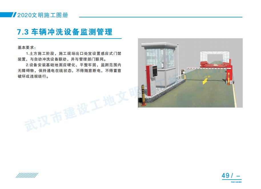 供下载!《武汉市建设工地文明施工标准化图册(2020年版)》请查收!