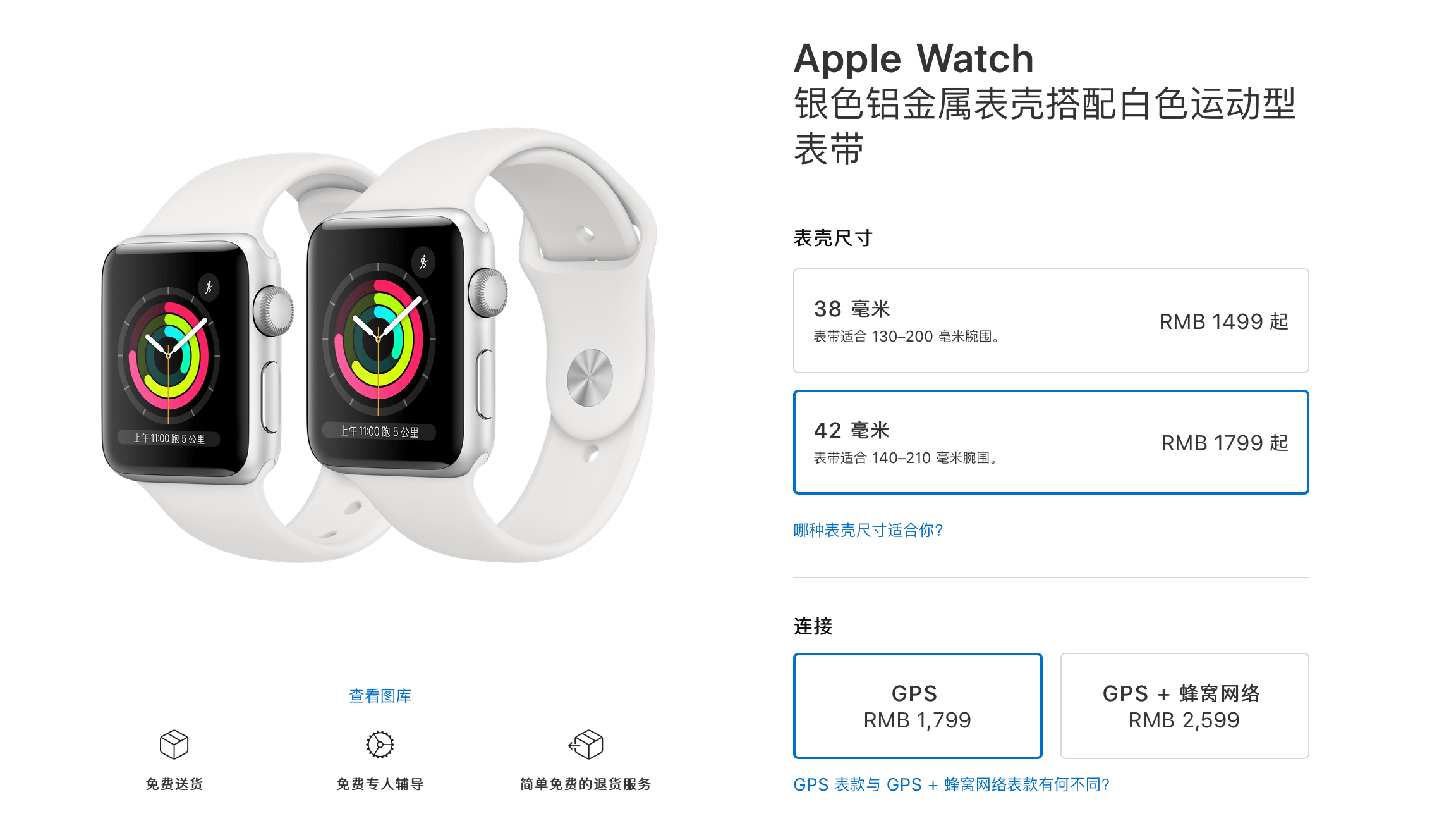 Apple,Watch,SE,1799元起售