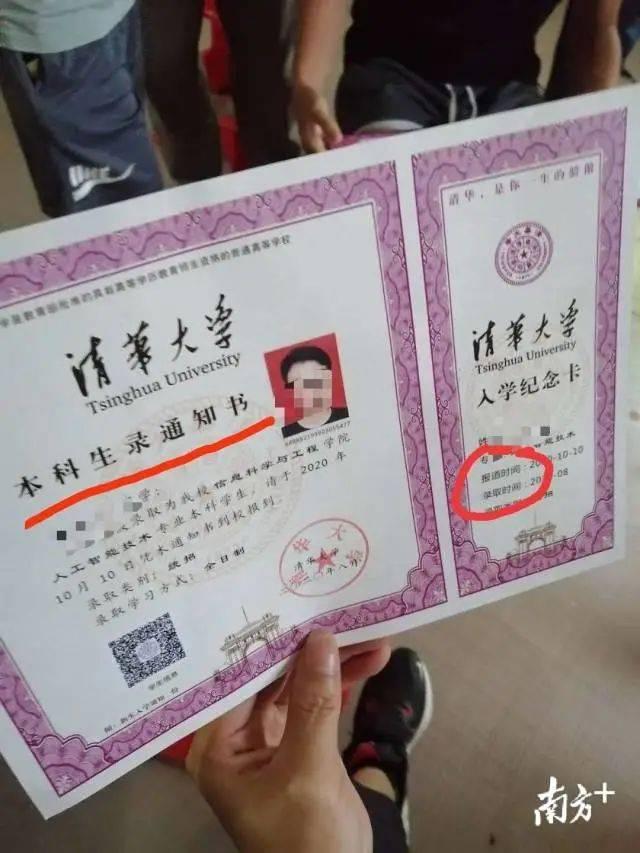 湛江学生考235分伪造清华录取通知书,与父争吵后离家出走