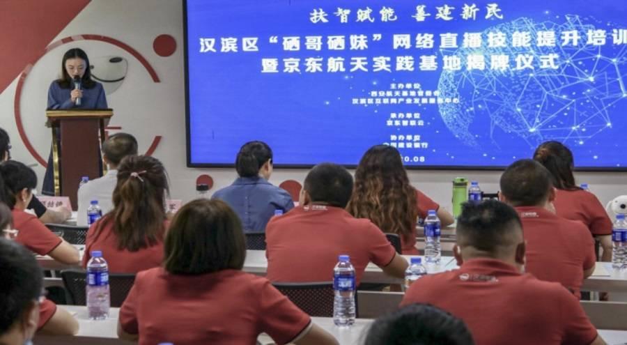 西安航天基地:网络直播技能培训助力安康汉滨脱贫攻坚