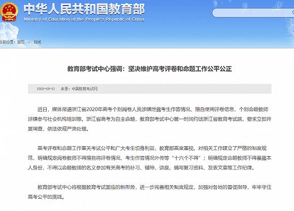 教育部回应陈建新事件:约谈浙江省考试学院,要立即调查严肃处理