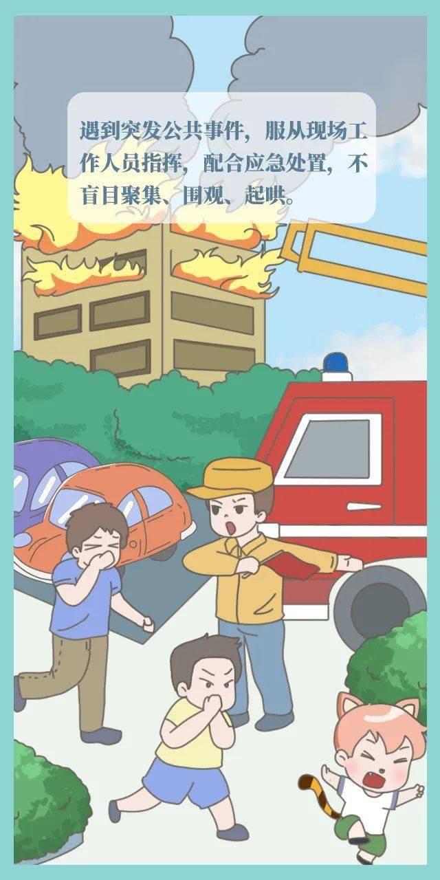 【共建文明城市,共享美好生活】南京市民文明手册——文明有礼篇