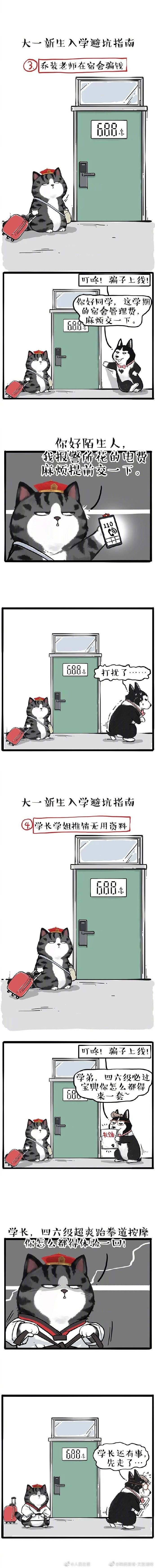 实用!漫画版开学防骗指南