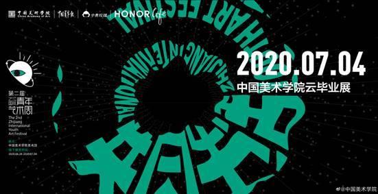 科技与艺术相融荣耀智慧生活联合中国美院打造别开生面的毕业展