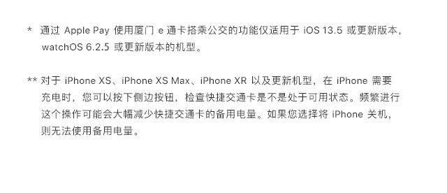 还带公交卡出门?iPhone正式支持厦门e通卡,开卡免服务费