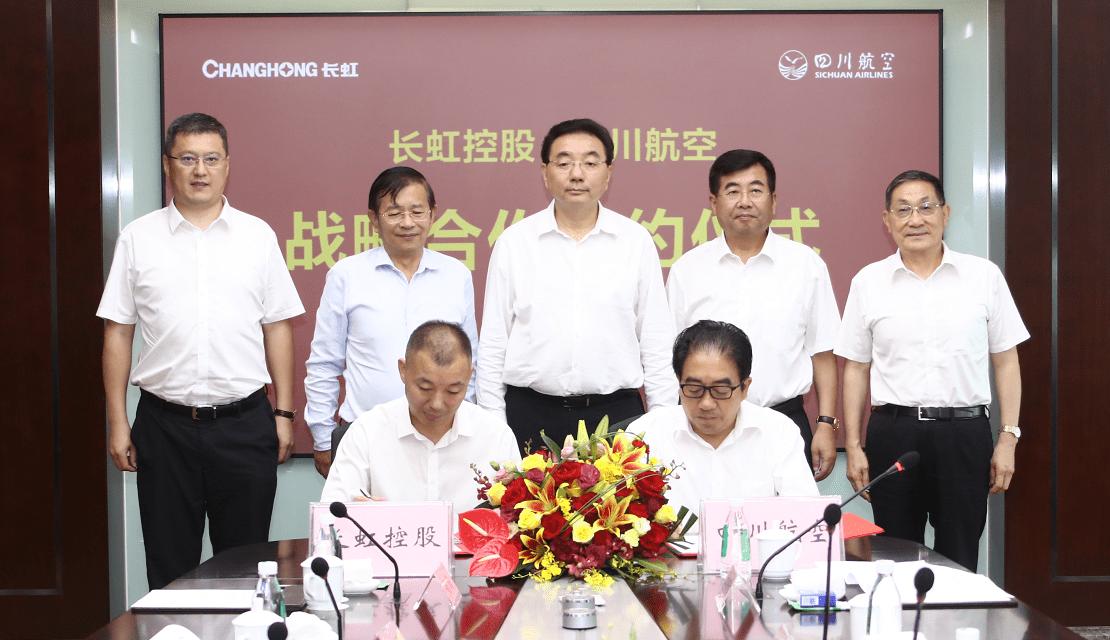 长虹控股与川航签署战略互助协议
