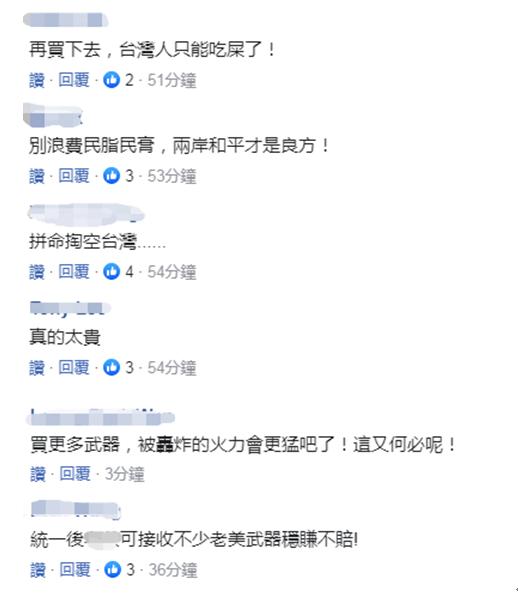 """台媒曝台军采购巡航导弹总价达约800亿,美""""可望""""在大选前宣布,网民斥:掏空台湾"""