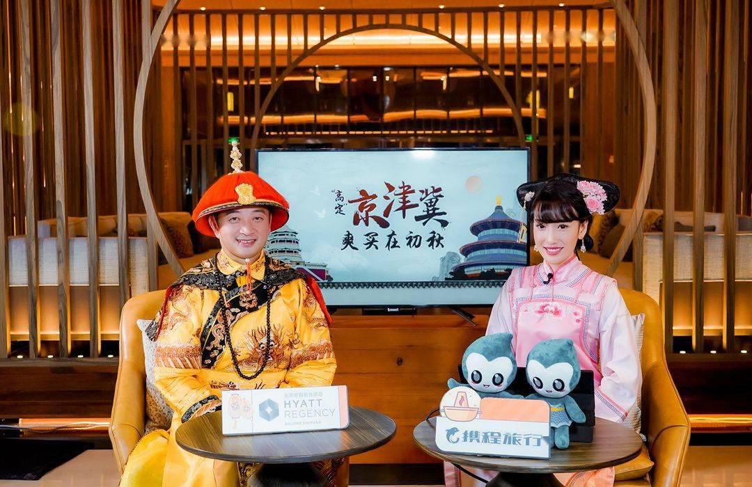 直播|梁建章:中国旅游业最困难时期已过 旅游直播考验供应链