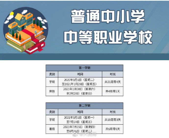 中小学 北京中小学新学年校历来了!北京中小学寒假时间确定